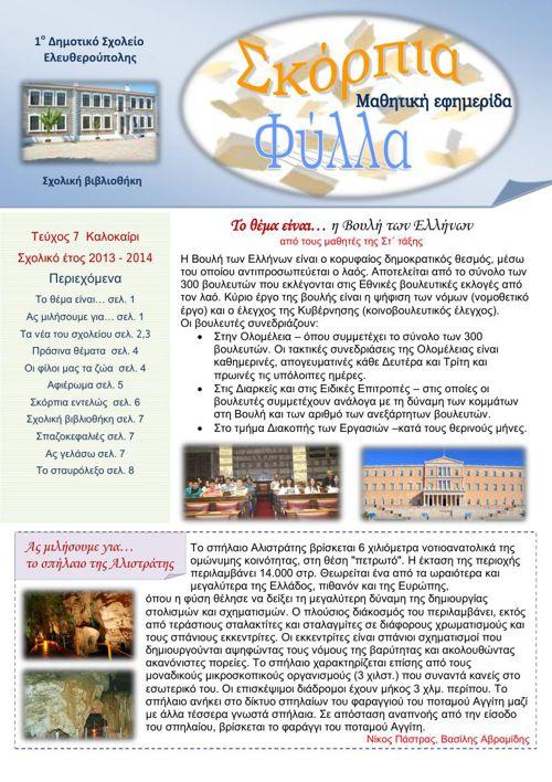 7Μαθητική εφημερίδα -Σκόρπια φύλλα- τεύχος 7 Καλοκαίρι 2013-2014