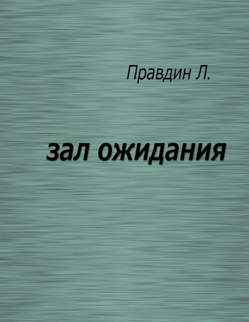 """Правдин Л. """"Зал ожидания"""""""
