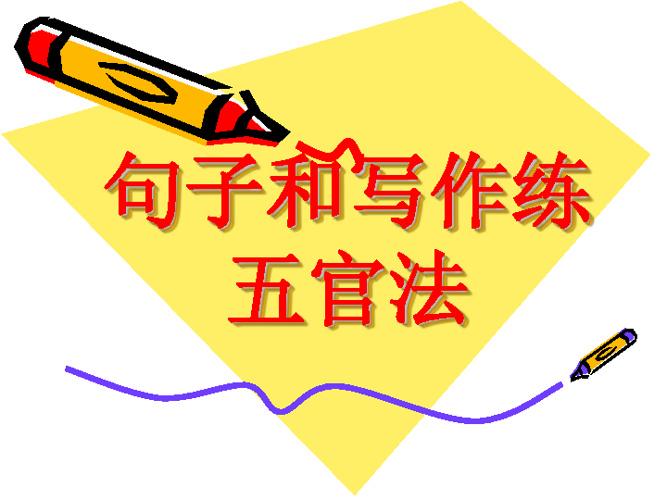 句子和写作练习(五官)