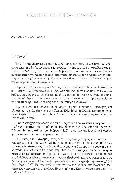 Θέματα Ιστορίας Β΄ Λυκείου (ελληνοτουρκικές σχέσεις)