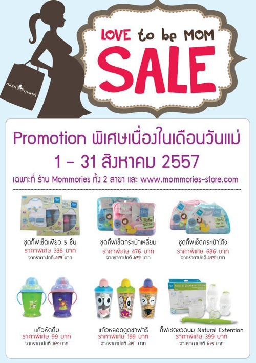 Mommories : Love to be mom SALE!