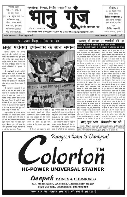 Bhanugunj 20-27 May edition