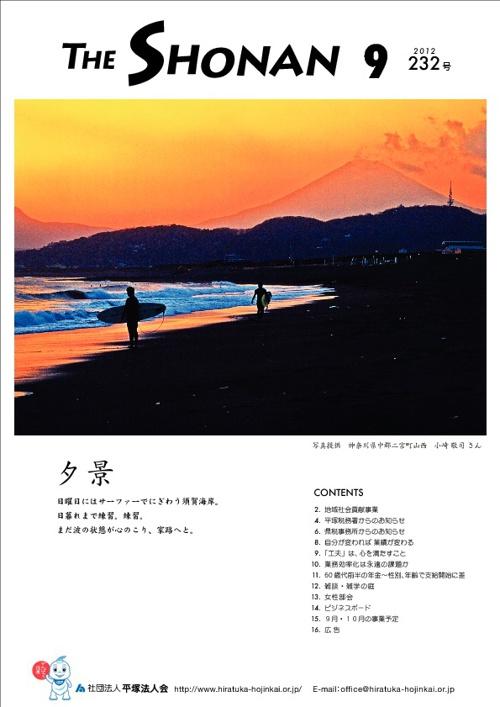 The SHONAN 9 2012 232号