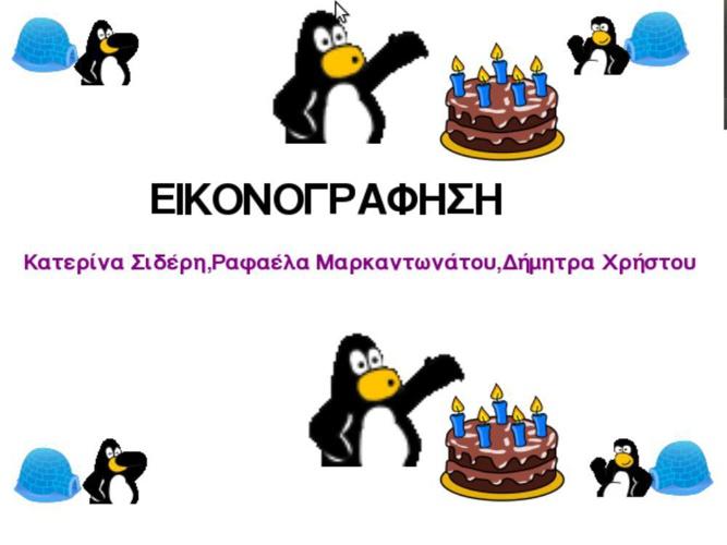 Οι Πιγκουίνοι
