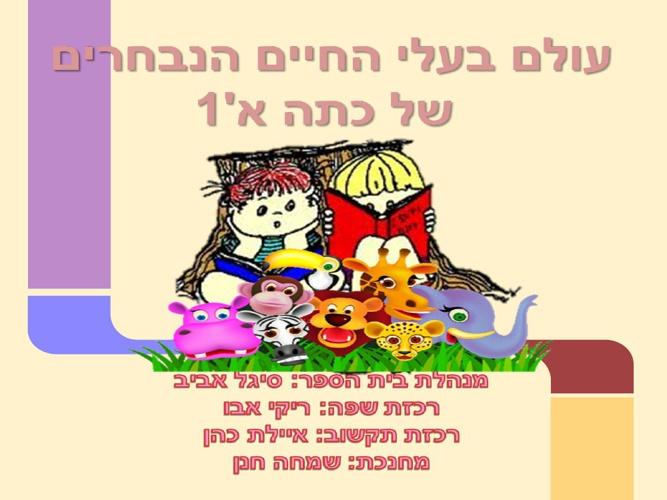 "Copy of Copy of הספריה הוירטואלית -ביה""ס הראל"
