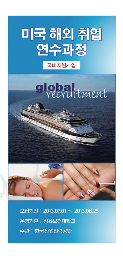 2013년 미국해외취업연수과정모집
