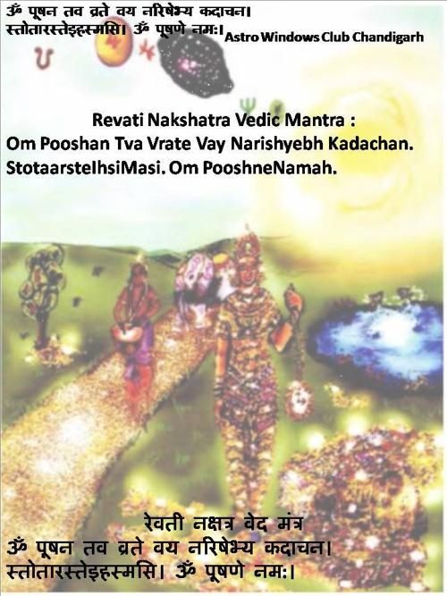 27 rewathi