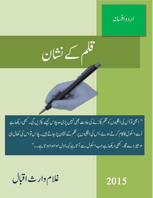 قلم کے نشان