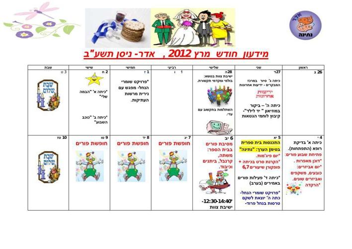 Copy of מידעון חודש מרץ