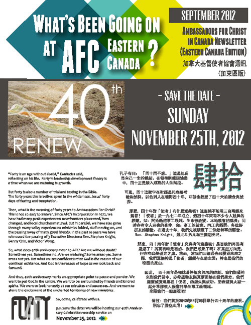 AFC Eastern Canada Newsletter Sept 2012