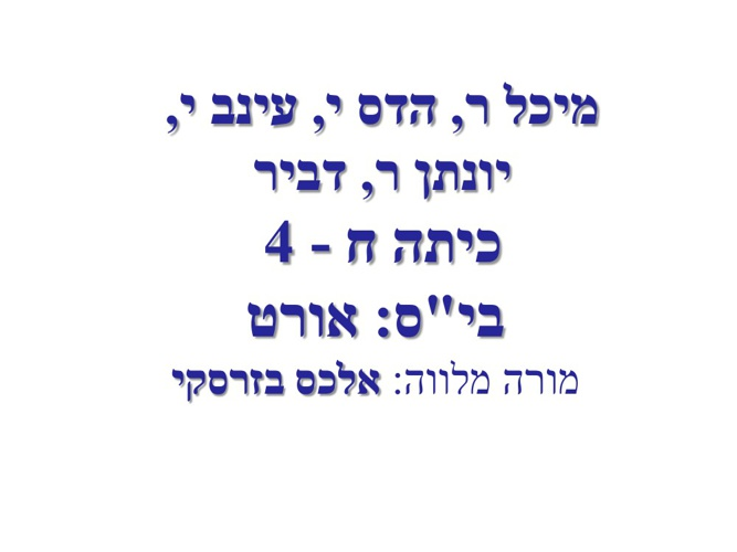 אורט 1