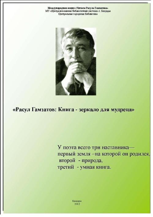 Расул Гамзатов Бендерская библиотека