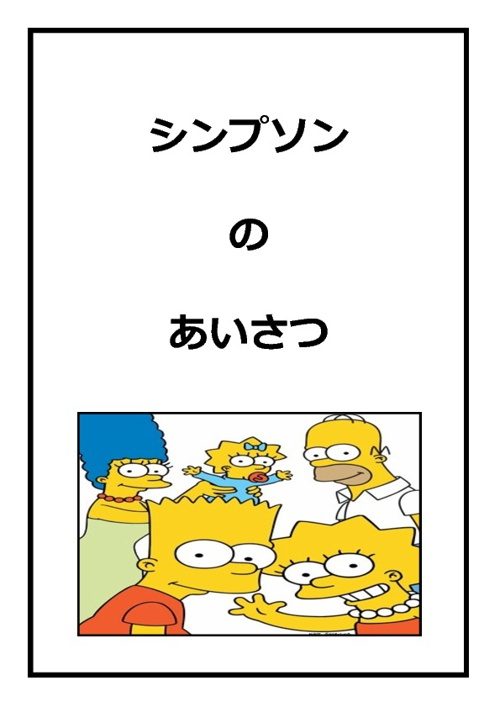 Copy of シンプソン の あいさつ