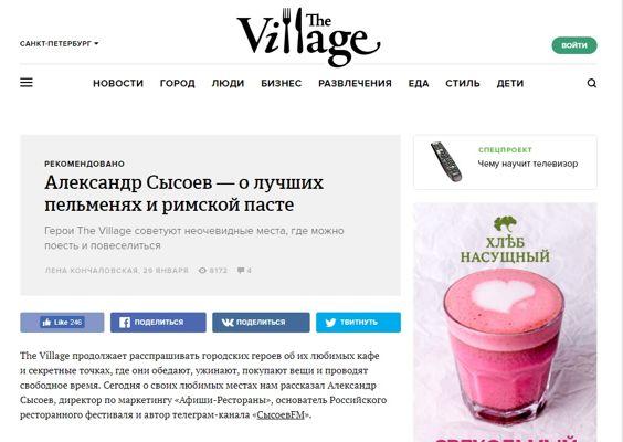 Village 01/18. Александр Сысоев cacio e pepe