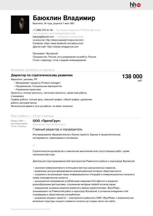 Резюме ~ Баюклин Владимир