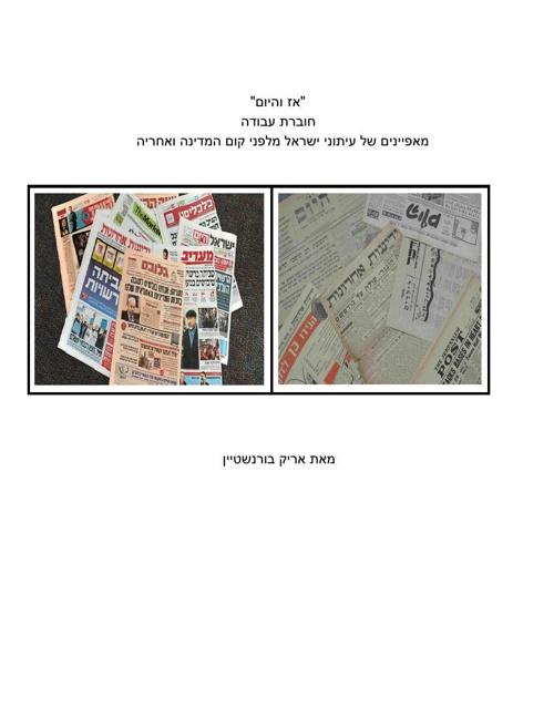 עיתונים - אז והיום - אריק בורנשטיין (1)