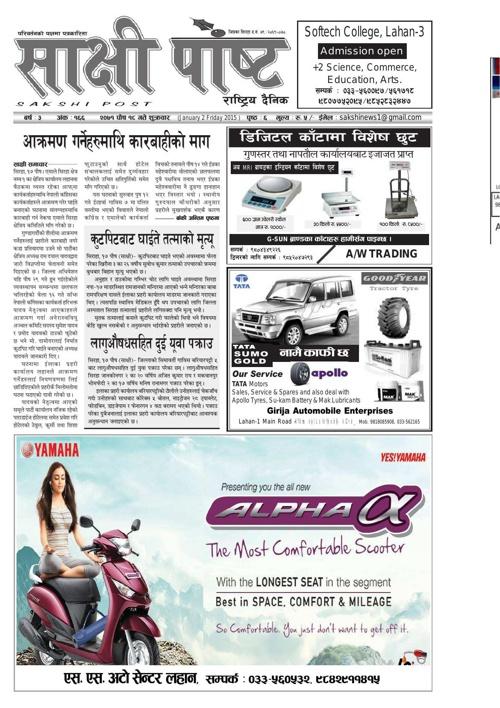 Push 18 Sakshi Post Daily
