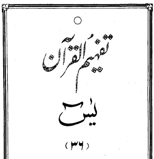Surah Yasin & Surah Ar-Rahman
