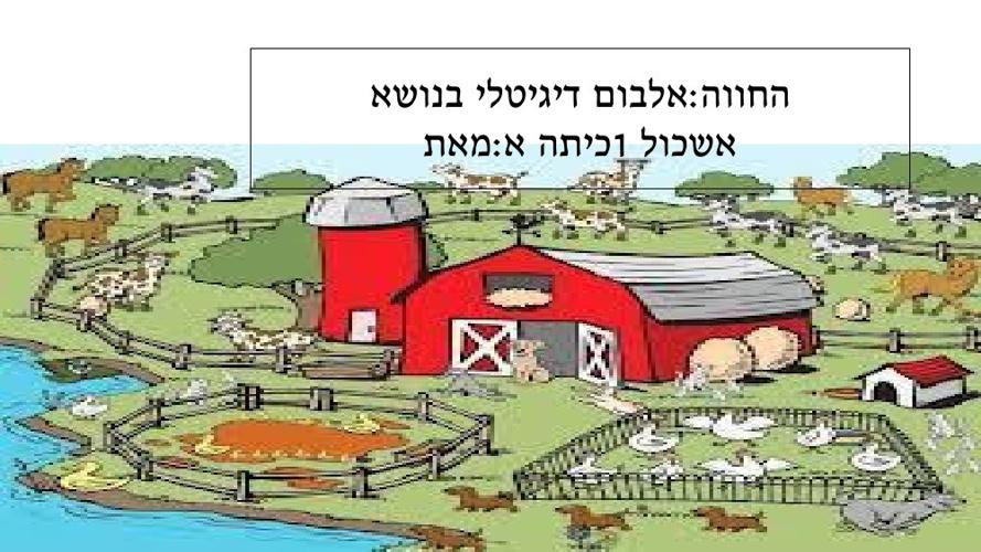 חיות בחווה- חדש