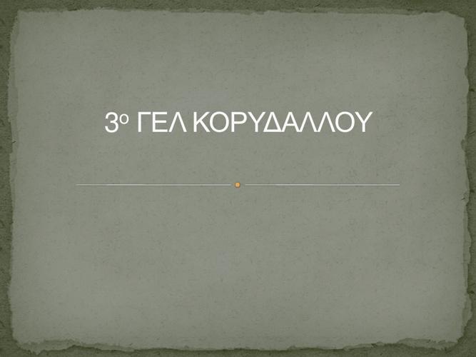 Η ΠΟΛΗ ΜΟΥ-Ο ΚΟΡΥΔΑΛΛΟΣ