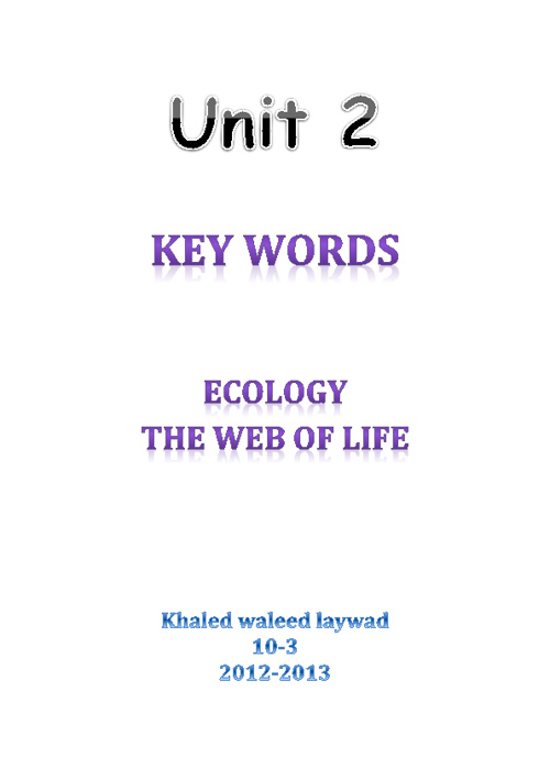 U.2 key words