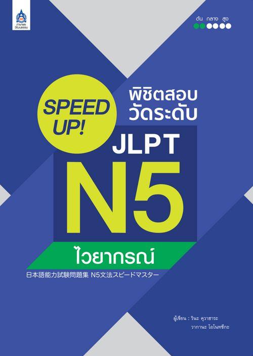 SPEED UP! พิชิตสอบวัดระดับ JLPT N5 ไวยากรณ์