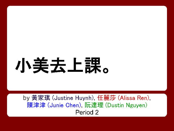 Xiaomei Attends Class