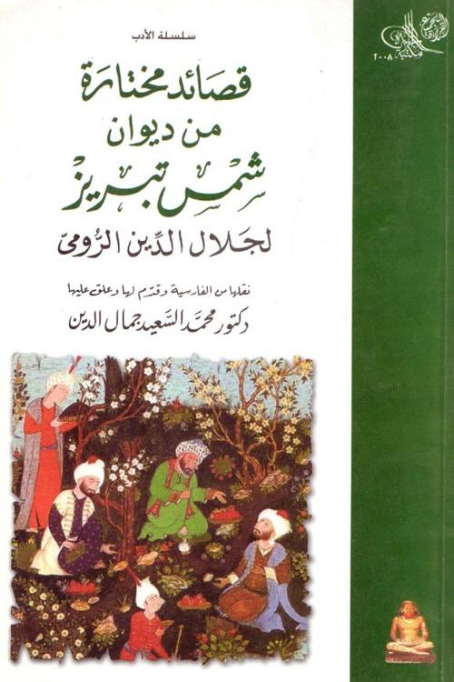 قصائد مختارة من ديوان شمس تبريز لجلال الدين الرومي