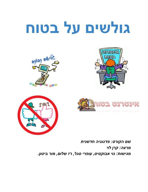 Copy of Copy of אזרחות דיגיטלית