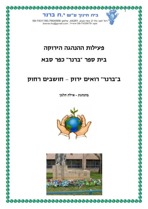 """עיתון איכות הסביבה -בית חינוך """"ברנר"""" כפר-סבא"""