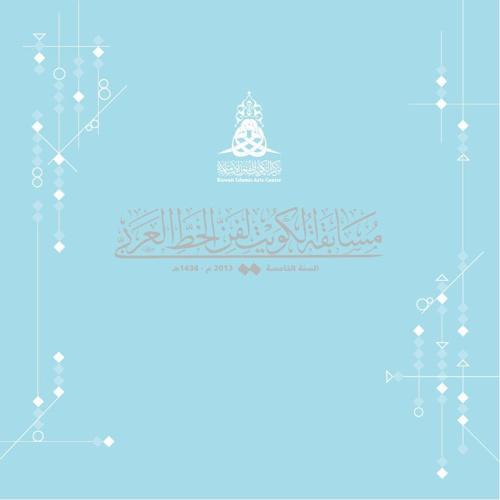 مسابقة الكويت لفن الخط العربي