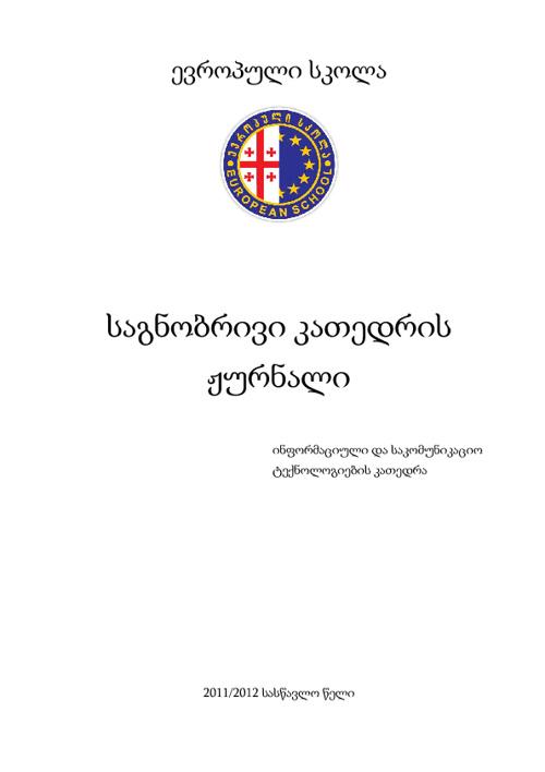 ICT_Department