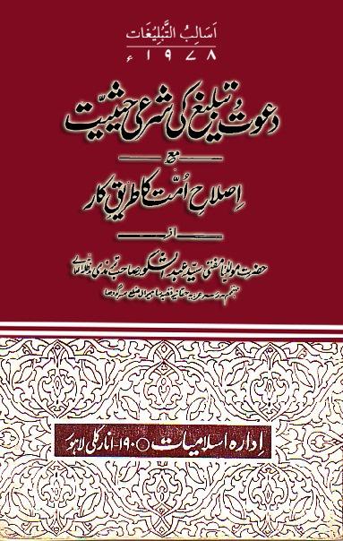 Tableegh-Ki-Shari-Haisiyat
