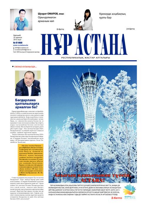 Nur Astana 47