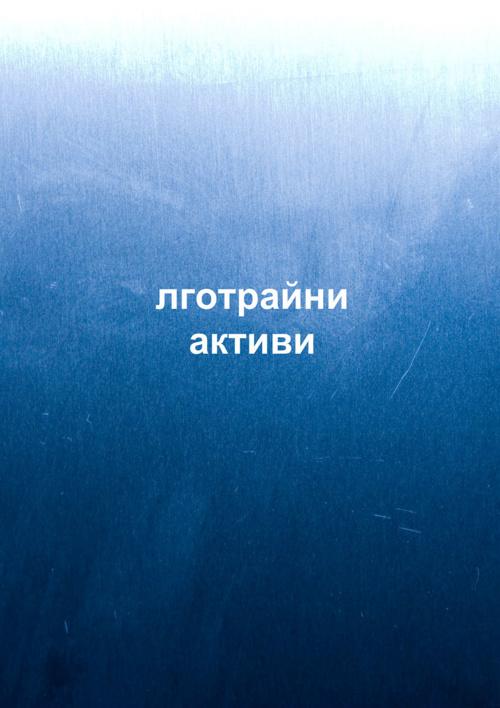 Дълготрайни_активи