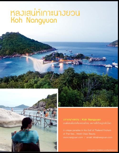 Koh Nangyuan