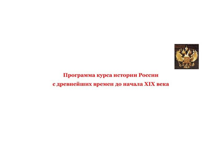 Курс истории России