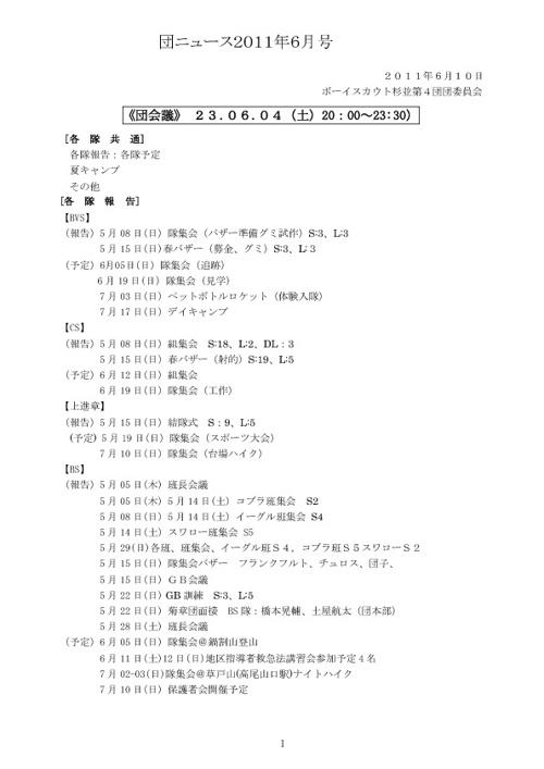 2011団ニュース6月号