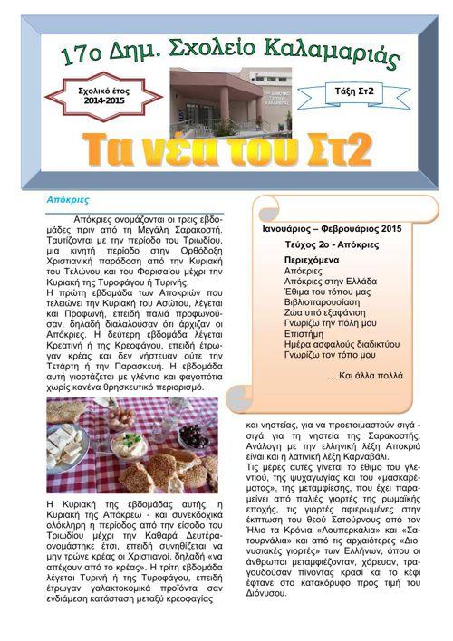 Τα νέα του Στ2 - 2ο τεύχος