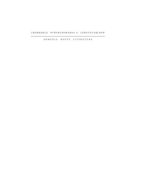 Գրական տապան 2011