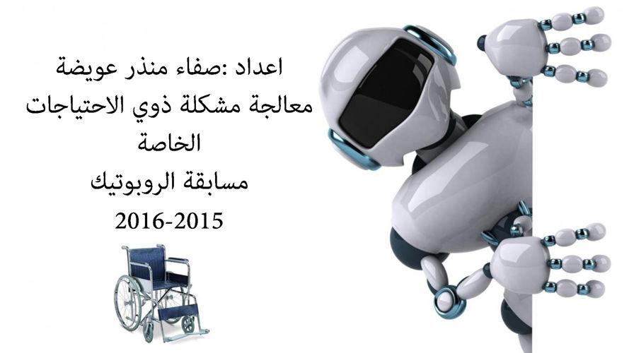 مسابقة الروبوتيكا