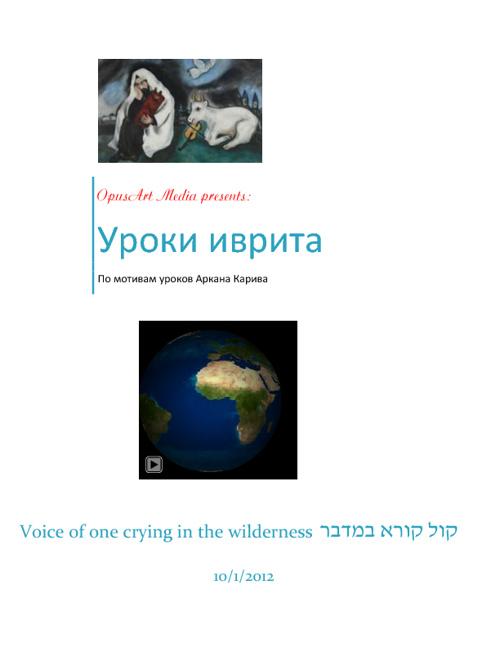 Уроки иврита.OpusArt Media
