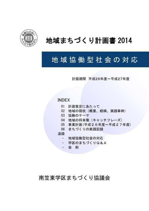 keikaku2014