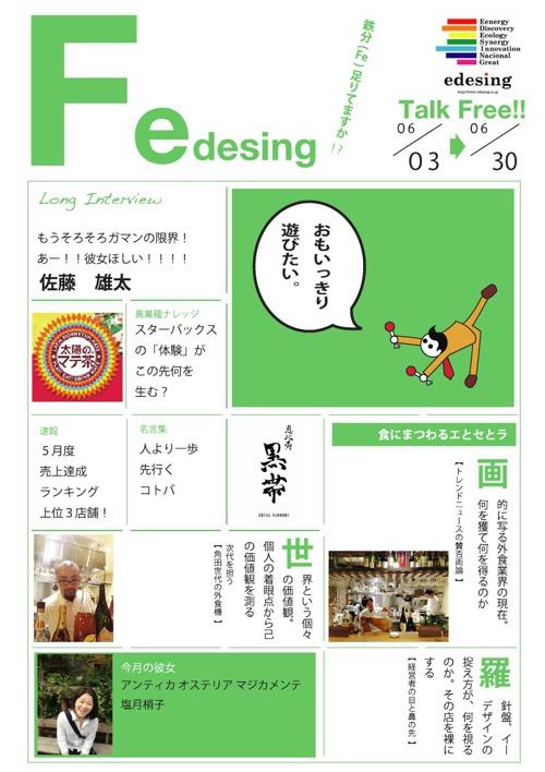 Fdesing_vol.2