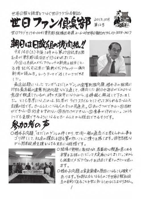 世日ファン倶楽部第12号