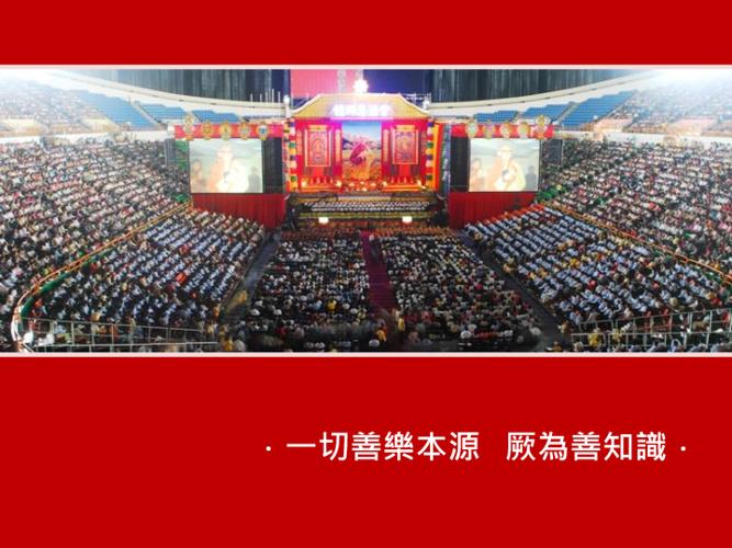 2007福智憶師恩法會