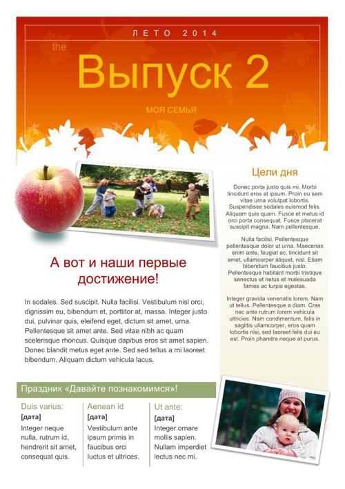 Copy of летний лагерь2 черновик