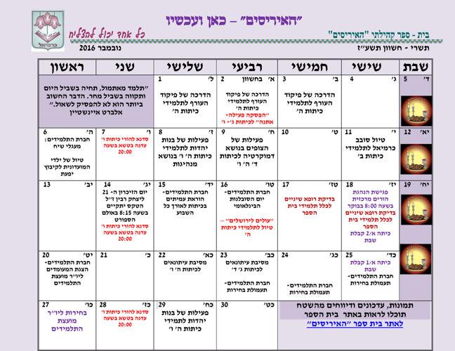לוח שנה נובמבר תשעז