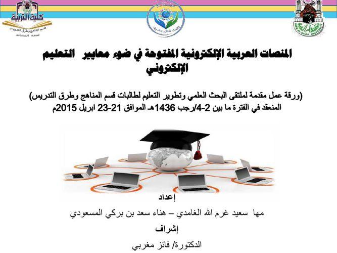 المنصات العربية الإلكترونية المفتوحة في ضوء معايير   التعليم الإ