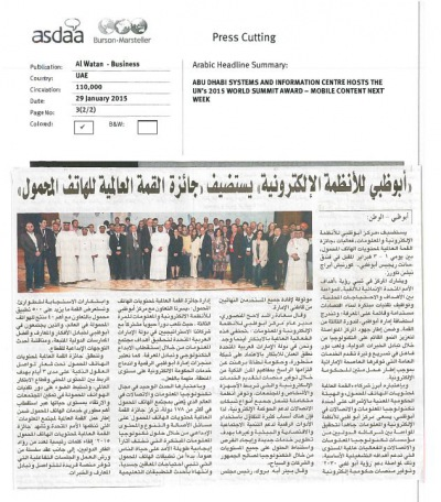 Al Watan - Businnes article